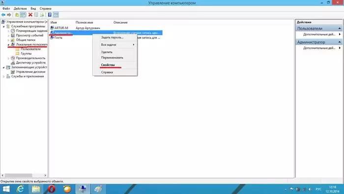 Как удалить папку с правами администратора. Как удалить папку или файл от имени Администратора в ОС Windows 10, 3 способа